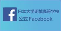 日本大学明誠高等学校 公式 Facebook