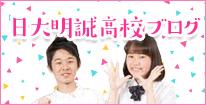日大明誠高校ブログ