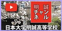 明誠チャンネル