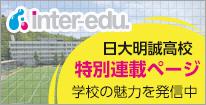 Inter-edu 特別連載ページ